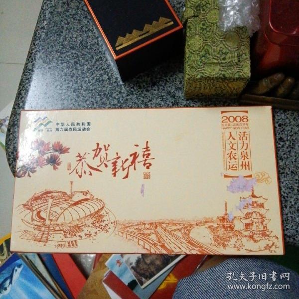 2008人文农运 活力泉州 邮资明信片 (1套12枚带80分邮资明信片)库存