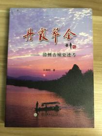 丹霞萃金:漳州古城史迹考
