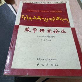 藏学研究论丛藏汉
