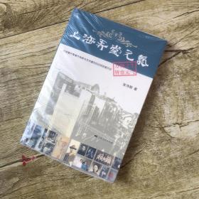 上海弄堂元气