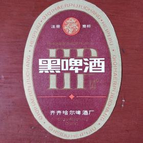 老啤酒标《黑啤酒》保真 齐齐哈尔啤酒厂 私藏 基本全新 书品如图