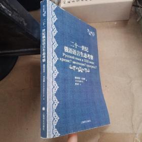二十一世纪俄语语言生态考察(译者萧净宇签名本)
