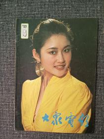 大众电影 1989 4  封面:盖丽丽!     内页有2页陈冲红大开折叠彩页!一代人的回忆,值得珍藏!