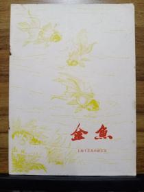 金鱼(工艺美术内部参考丛书 )1976年