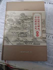 中江县乡土志,中江县志补遗合辑