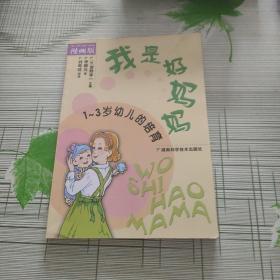 我是好妈妈:1~3岁幼儿的培育:漫画版