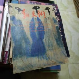 新美术1989年第4期