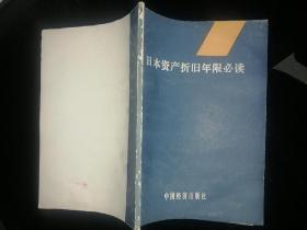 日本资产折旧年限必读
