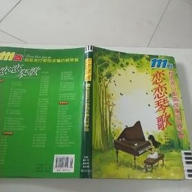 恋恋琴歌:111首超级流行歌曲改编的钢琴曲