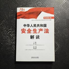 中华人民共和国安全生产法解读(权威读本)