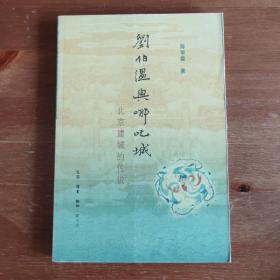 刘伯温与哪吒城:北京建城的传说《编号B73》