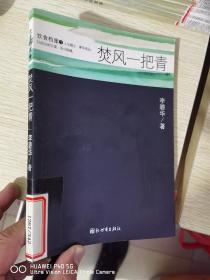 焚风一把青【饮食档案1】