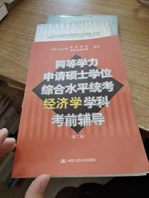 同等学力申请硕士学位综合水平统考经济学学科考前辅导(第2版)