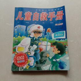 儿童自救手册(最新彩图注音版)