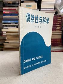偶然性与科学:一份科学哲学的提纲