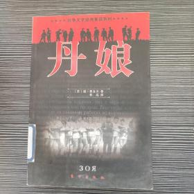 丹娘——战争文学经典重读系列
