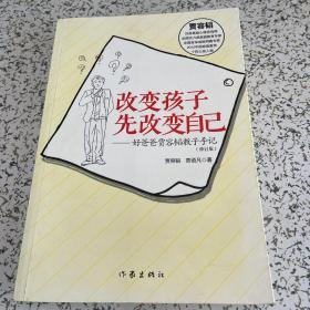 改变孩子先改变自己:好爸爸贾容韬教子手记(修订版)