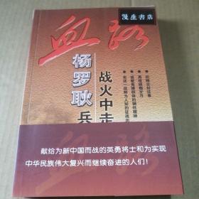 """血路 ———战火中走来的""""杨罗耿""""兵团"""