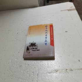 西安文史资料.第二十一辑.西安近代中等教育