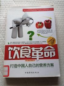 饮食革命:打造中国人自己的营养方案