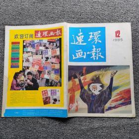 连环画报1985年第12期