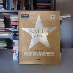 新销售指标管理