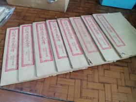 民国上海广益书局印 《绘图足本 隋唐演义全传》一套八册全!天头书根处有虫蛀如图不伤字!