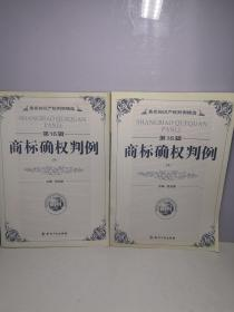 (第16辑)商标确权判例(上下册)