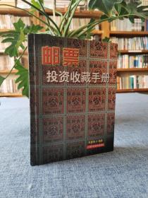 邮票投资收藏手册——投资收藏系列