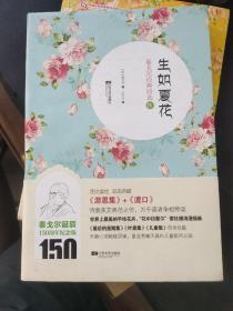 生如夏花:泰戈尔经典诗选4