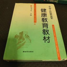 健康教育教材 中国人民解放军