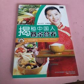 健康中国4-揭秘中国人餐桌营养
