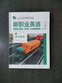 新职业英语行业篇 物流英语(第三版)