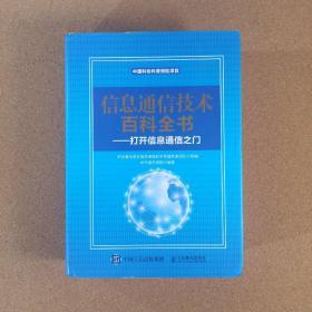 信息通信技术百科全书—打开信息通信之门