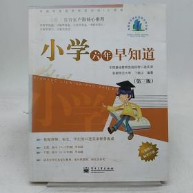 中国学生成长经验访谈·小学卷:小学六年早知道(第3版)
