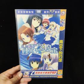 光盘DVD:青空下的约定【简装   1碟】