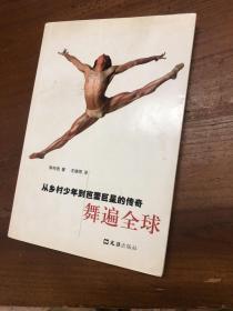 舞遍全球:从乡村少年致芭蕾巨星的传奇