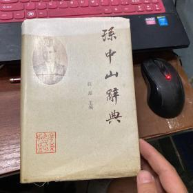 孙中山辞典