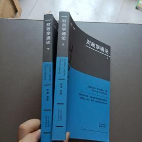 财政学通论上下两册