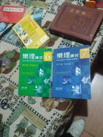 乐理练习 6、7(两册合售)