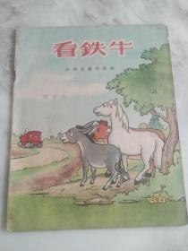老版彩色连环画:看铁牛  严定宪 绘