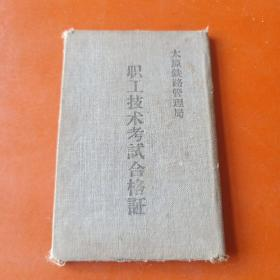 太原铁路管理局职工技术考试合格证(1961)
