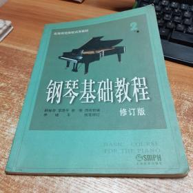 钢琴基础教程:钢琴基础教程2
