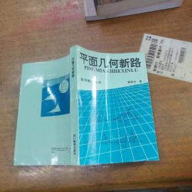 教育数学丛书.――平面几何新路。