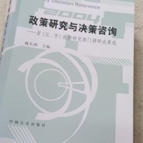 政策研究与决策咨询:省(区、市)政府研究部门调研成果选