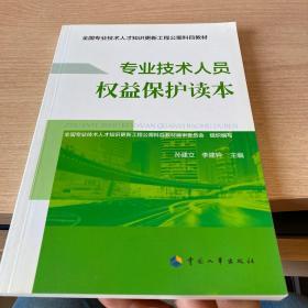 专业技术人员权益保护读本