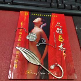 中国超动感人体艺术影音作品:人体艺术
