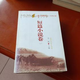 山西文艺创作五十年精品选——短篇小说卷  上、中、下全三册