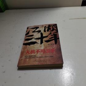 江湖三十年:天机不可泄露  扫码上书