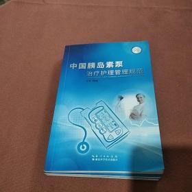 中国胰岛素泵治疗护理管理规范